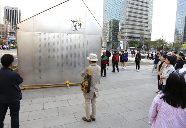 세월호 참사 5주기인 16일 시민들이 서울 광화문 광장의 기억·안전전시공간인 '기억과 빛'  외벽에 새겨진 희생자들의 명단을 바라보고 있다. ⓒ이정실 여성신문 사진기자