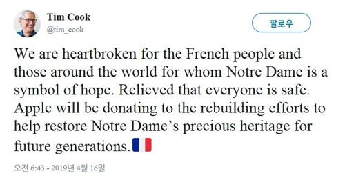 팀 쿡 애플 최고경영자(CEO)는 16일(현지시간) 트위터에 노트르담 대성당 복원을 위해 기부를 한다고 밝혔다. ⓒ팀 쿡 애플 CEO 트위터 캡처