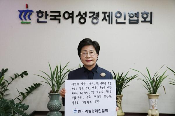 정윤숙 여경협 회장이 3․1운동과 대한민국임시정부 수립 100주년을 기념해 '3․1독립선언서 필사 챌린지' 캠페인에 동참했다.