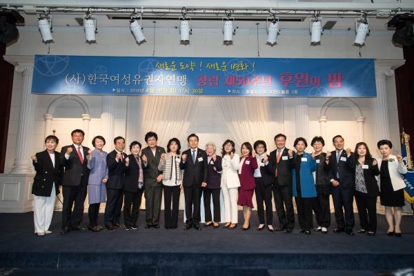 (사)한국여성유권자연맹은 창립 50주년을 기념해 후원의 밤 행사를 지난 16일 프리마호텔 그랜드볼룸 3층에서 열었다. ⓒ(사)한국여성유권자연맹