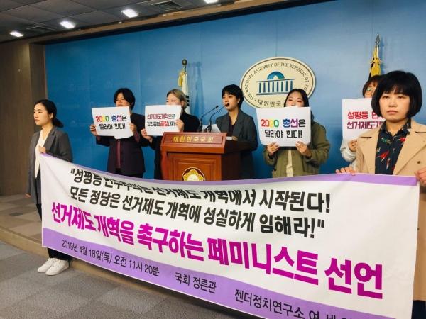 젠더정치연구소 여.세.연 등 여성·시민단체 등이 18일 국회 정론관에서 선거제도 개혁을 촉구하는 페미니스트 선언 기자회견을 열었다.