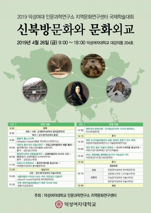 덕성여자대학교 인문과학연구소 지역문화연구센터가 '신북방 문화와 문화외교'를 주제로 개최하는 국제학술대회 포스터. ⓒ덕성여대