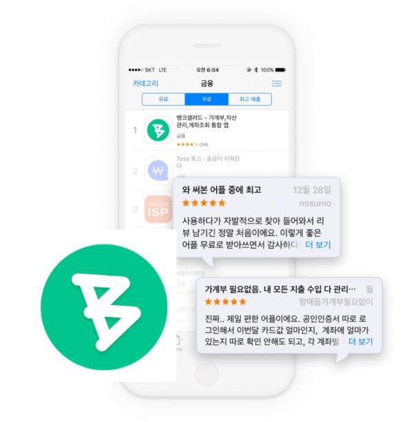 뱅크샐러드 앱에 대한 사용자 반응