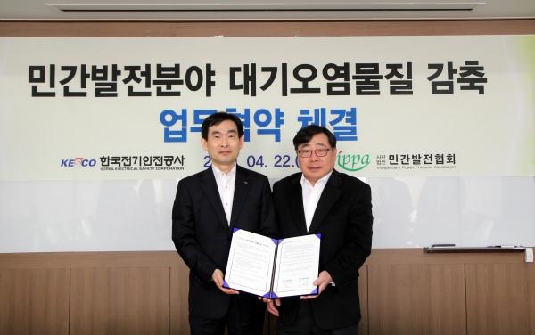 이범욱 한국전기안전공사 기술이사(사진 왼쪽)와 이승재 민간발전협회 부회장이 22일 '발전소 대기오염물질 감축을 위한 업무협약'을 체결했다. ⓒ한국전기안전공사