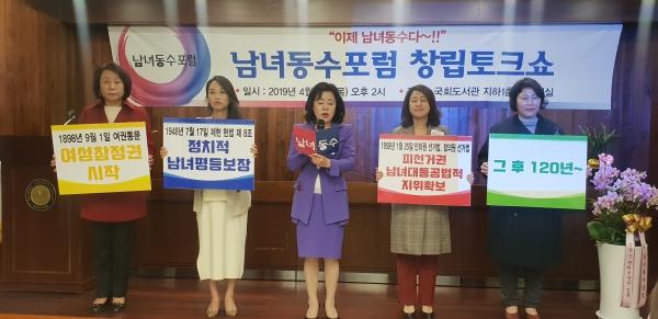 남녀동수포럼이 지난 18일 국회도서관 소회의실에서 창립기념식을 열고 출범했다.