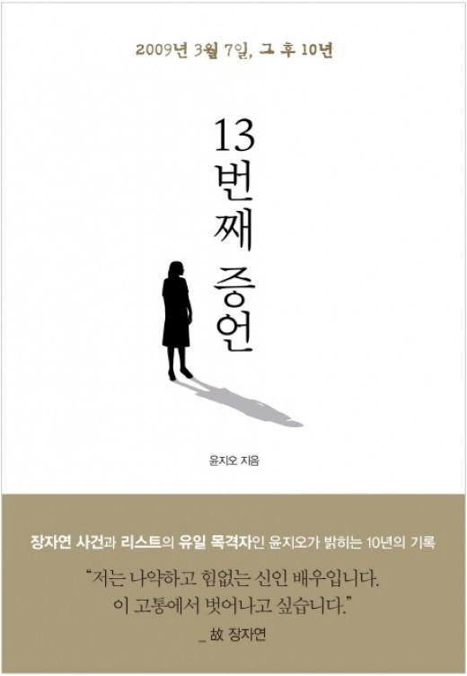 김수민 작가는 지난 3월 발간된 윤지오 씨의 책 '13번째 증언' 집필에 도움을 준 인물로, 최근 윤지오 씨의 장자연 씨 사건 관련 진술이 거짓말이라고 주장하고 있다.