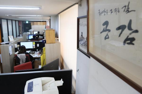 서울 종로구 원서동에 위치한 공익인권법재단 공감 사무실