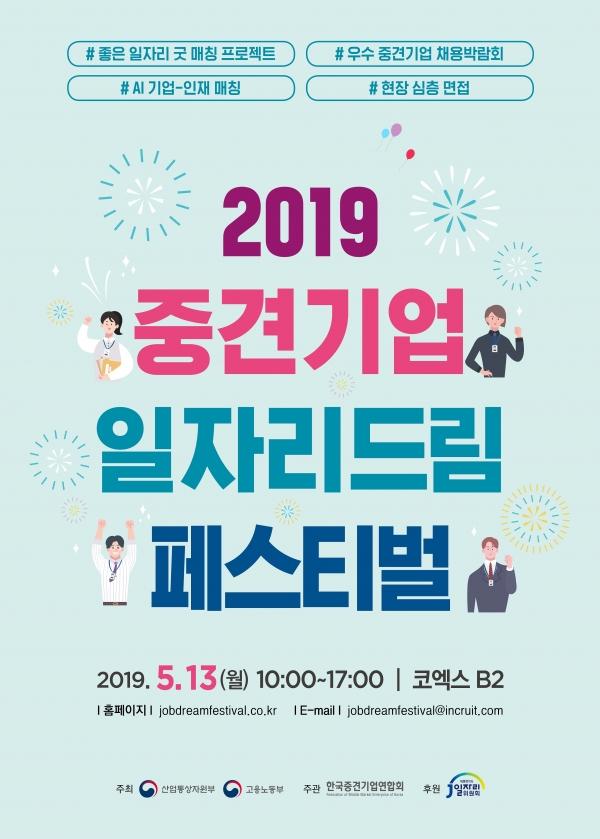 '2019 중견기업 일자리드림 페스티벌' 포스터. ⓒ한국중견기업연합회