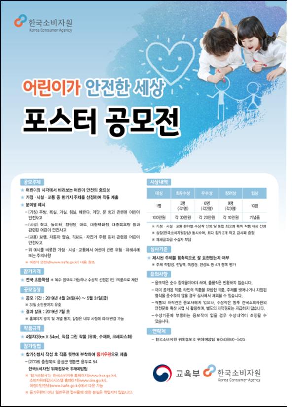 한국소비자원이 개최하는 어린이 안전 포스터 공모전 포스터. ⓒ