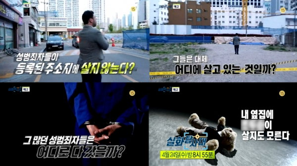 MBC 시사․교양 프로그램인 '실화탐사대'는 성범죄자 조두순(67)의 얼굴을 공개했다. ⓒMBC