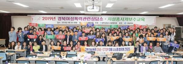 경상북도는 25일부터 26일까지 1박2일간 경주시 화랑마을에서 140명을 대상으로 '2019년 여성폭력 관련시설 종사자 보수교육'을 개최했다.