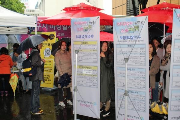 비가 많이 내렸지만 많은 여성들이 수성구청 광장에서 열리는 '굿잡버스' 행사장을 찾아 현장에서 제공하는 취업정보를 보고 있다.