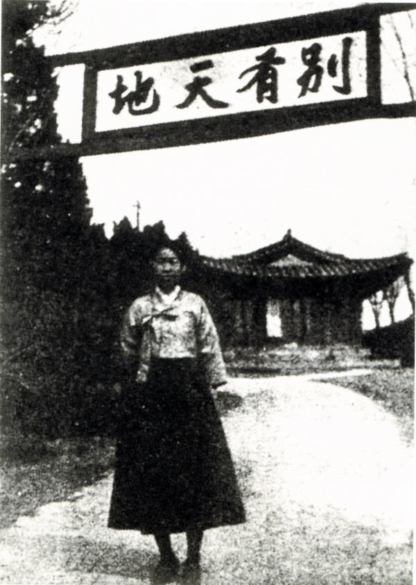 1926년 태화여자관 성경학교 교감 이효덕