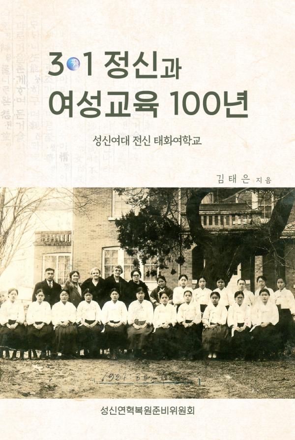 『3·1정신과 여성교육100년』