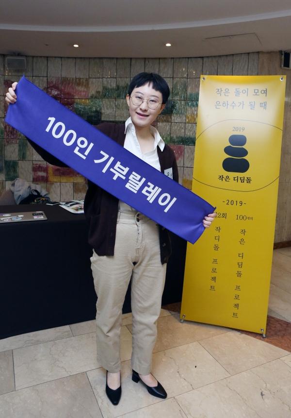 3일 서울 중구 한국프레스센터 국제회의장에서 열린 '100인 기부릴레이 2019 발대식'에서 '100개의 작은 디딤돌 프로젝트'를 발표한 이슬아 이끔이 ⓒ이정실 여성신문 사진기자