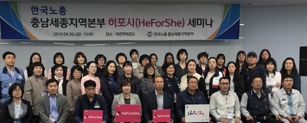 한국노동조합총연맹 충남세종지역본부는 지난 4월 26일 충남 보령시에서 '여성간부 리더십 및 역량강화 교육'을 진행했다. ©히포시코리아운동본부