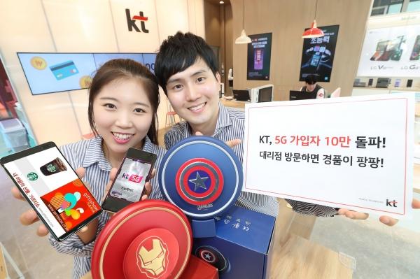 KT 직원들이 30일 광화문 KT 대리점에서 5G 10만 가입자 돌파 기념 프로모션을 홍보하고 있다. ⓒKT