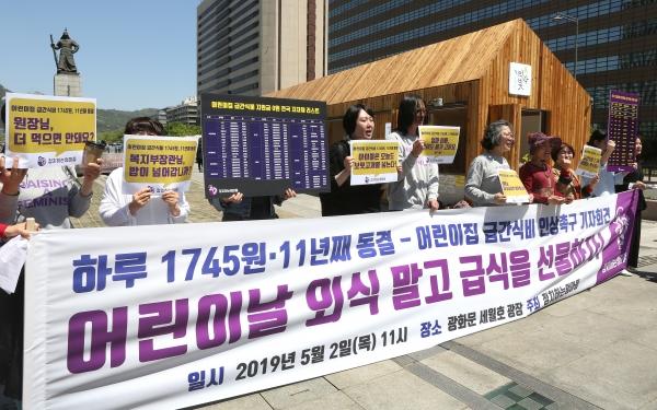 정치하는엄마들이 2일 서울 광화문 광장에서 '어린이집 급간식비 인상촉구 기자회견'을 열었다.