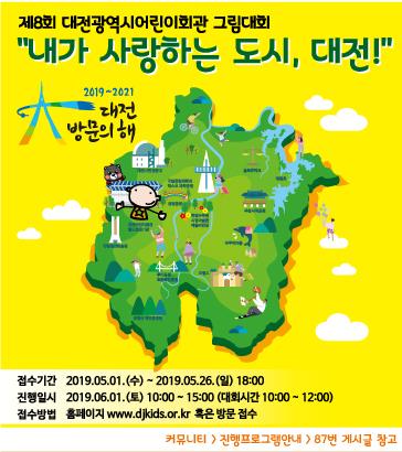 제8회 대전어린이회관 그림대회 ⓒ대전시
