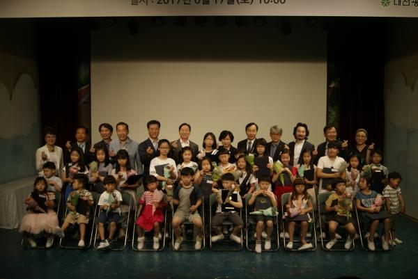 대전어린이회관 2017년 그림대회 시상식 ⓒ대전어린이회관