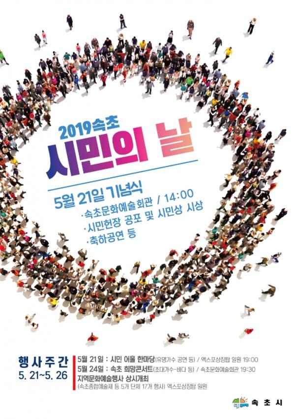 '속초시민의 날' 시민 대화합 축제 ⓒ속초시