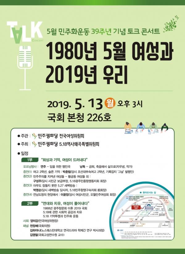 5월 민주화운동 39주년 기념 토크 콘서트 '1980년 5월 여성과 2019년 우리'