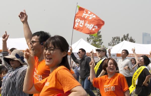 2019 제1회 한부모가족의 날 기념행사 '누구랑 살면 어때?'가 11일 서울 여의도 한강시민공원 너른 들판에서 열려 참가자들이 플래시몹을 하고 있다.