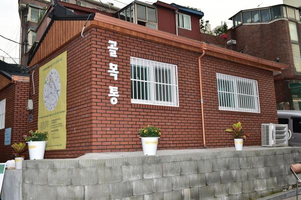서대문구 천연·충현동 마을사랑방 '골목통' ⓒ서대문구