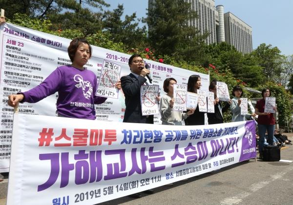 시민단체 정치하는엄마들이 14일 서울 서초구 서울중앙지방법원 앞에서 '스쿨미투 처리현황 공개를 위한 행정소송 기자회견'을 열었다.
