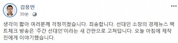 김용민씨가 '버닝썬 사건'을 연상시키는 코너명에 대한 논란이 커지자 자신의 페이스북에 사과글을 올렸다. ©김용민 페이스북