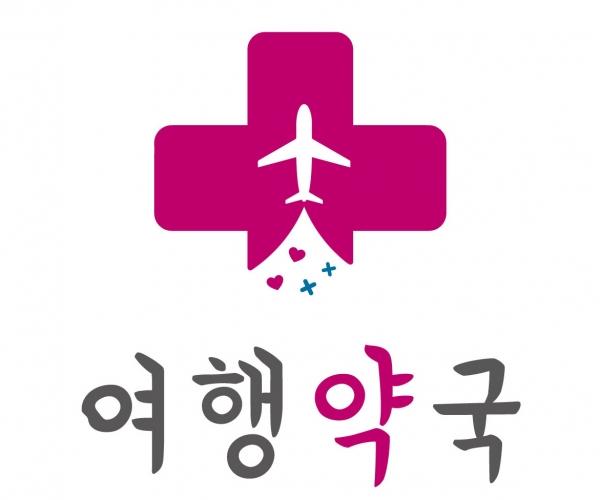 희망여행 프로젝트 '여행약국'의 로고. ⓒ하나투어문화재단