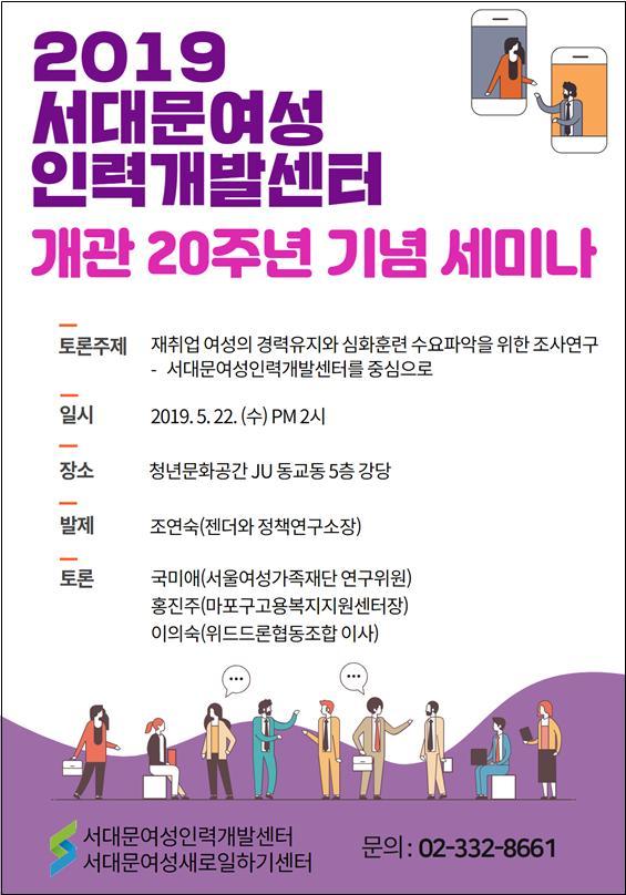 서대문여성인력개발센터가 주최하는 '재취업 여성의 경력 유지와 심화훈련 수요 파악을 위한 조사 연구' 토론회 포스터. ⓒ서대문여성인력개발센터