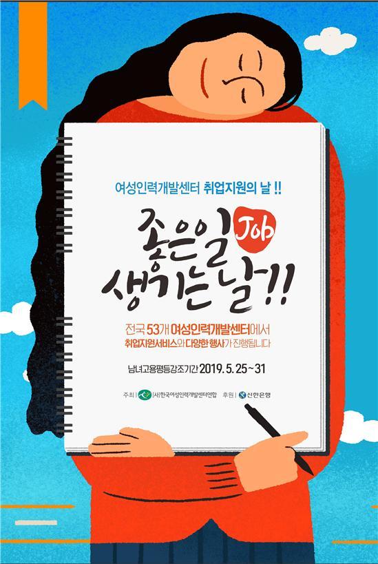 전국 53개 여성인력개발센터가 개최하는 '취업지원의 날' 행사 포스터. ⓒ여성인력개발센터