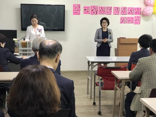 16일 오후 인천 서구 서곶로에 위치한 여성신문 인천지사 개소식에서 최순자 이사장이 인사를 하고 있다 ⓒ여성신문