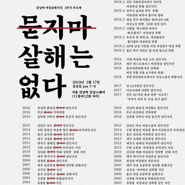 강남역 여성살해사건 3주기 추모제 '묻지마 살해는 없다' 포스터. ⓒ불꽃페미액션