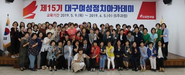 자유한국당 대구시당에서는 16일 '2019 여성정치아카데미' 15기 2주차 교육을 개최했다.