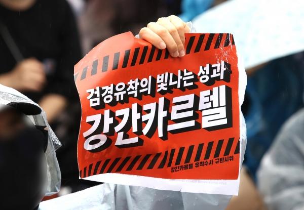 19일 서울 종로구 청와대 사랑채 앞에서 '강간카르텔 유착수사 규탄시위'가 열렸다. ⓒ이정실 여성신문 사진기자