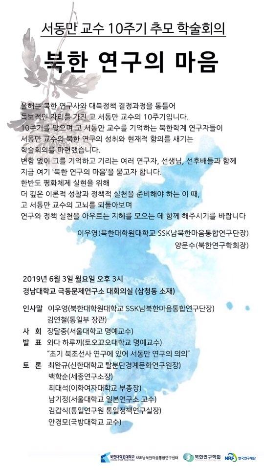 서동만 교수 10주기 추모 학술회의가 오는 6월 3일 서울 삼청동 소재 경남대학교 극동문제연구소에서 개최된다.