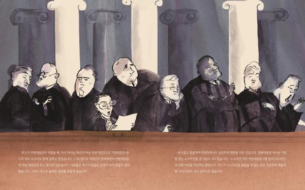 『루스 베이더 긴즈버그』 조너 원터 글/ 스테이시 이너스트 그림