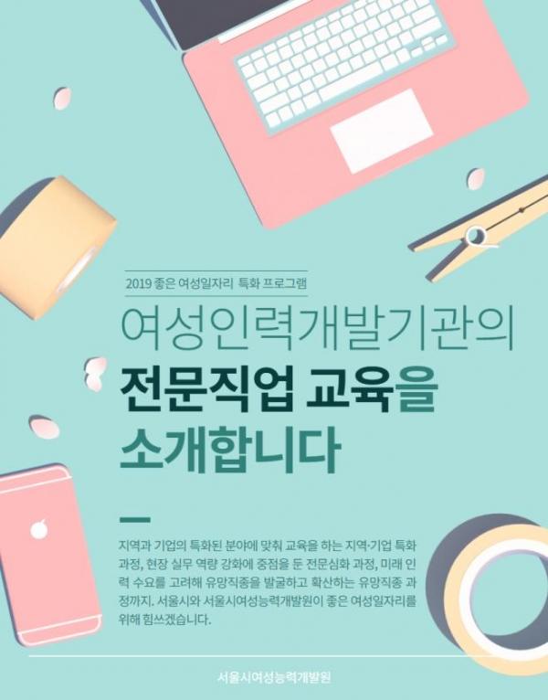 여성 전문직업교육 프로그램 포스터. ⓒ서울시