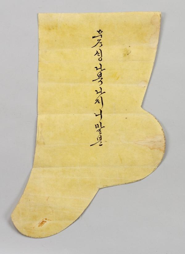 윤백영의 버선본. 종이를 버선 모양으로 오려 놓았다. ⓒ국립한글박물관