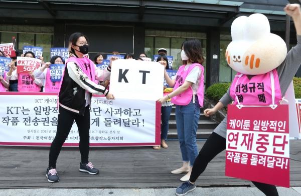 23일 서울 광화문 KT 광화문 사옥 앞에서 열린  '케이툰의 부당 연재중단. 작품 전송권 반환 및 피해보상 촉구 기자회견'에서 달고나 작가의 만화캐릭터가 KT를 성토하며 판넬을 부수는 퍼포먼스를 하고 있다.