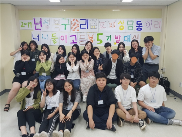 성북구청소년상담복지센터(센터장 이은선)에서 열린 '너나들이 고등부 5기 발대식'을 열고 기념촬영을 하고 있다. ⓒ성북구