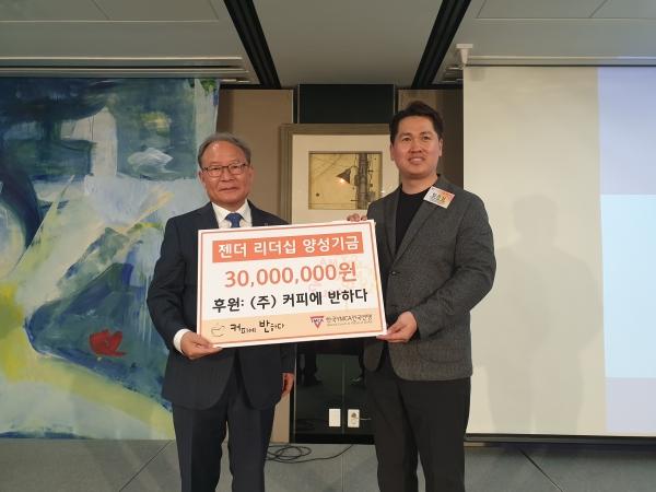 김흥수 한국 YMCA연맹 이사장(왼쪽)과 임은성 대표ⓒ한국YMCA연먕