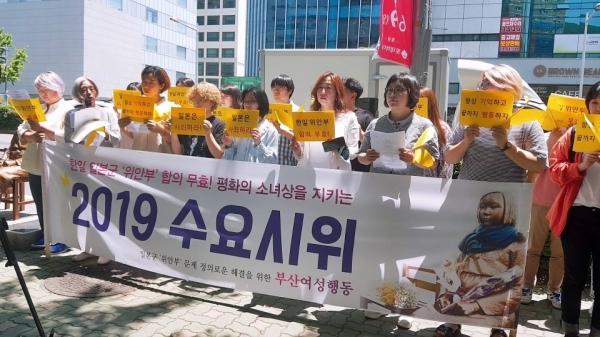 일본군'위안부' 문제해결을 위한 부산여성행동은 지난 29일 낮 12시에 부산시 동구 초량에 위치한 평화의 소녀상 앞에서 일본군 '위안부' 문제해결을 위한 41차 수요시위를 가졌다.