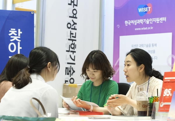 29일 서울 강남구 코엑스에서 열린 ;2019 제1차 KB굿잡 우수기업 취업박람회'에 참가한 한국여성과학기술인지원센터(WISET) 부스에서 관계자들이 상담을 하고 있다.