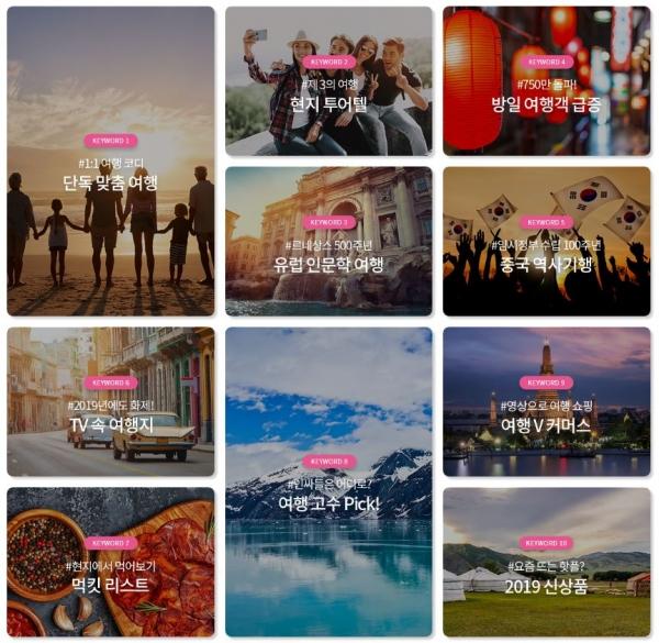 하나투어 여행박람회가 6월 7일 개막을 앞두고 올해 여름휴가 트렌드를 10개 키워드로 정리했다. ⓒ하나투어