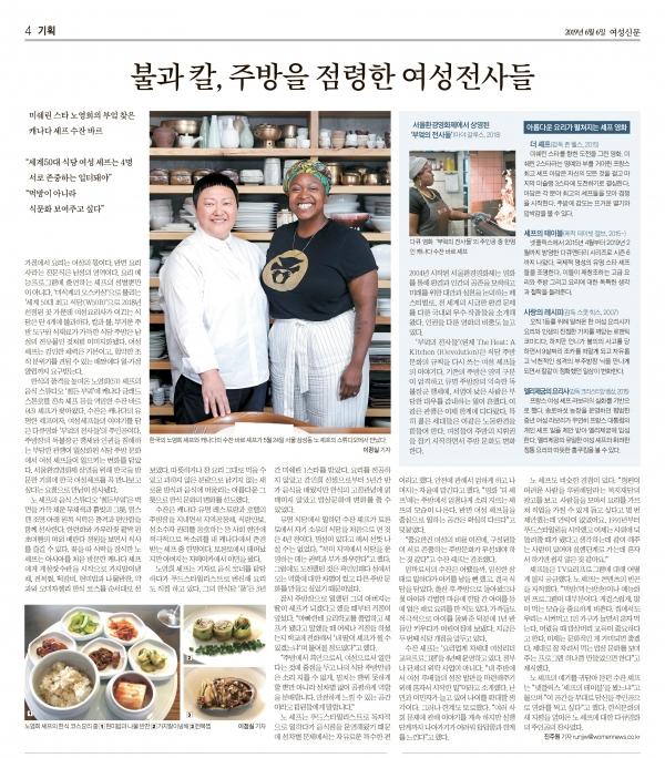 한국의 노영희 셰프와 캐나다의 수잔 바르 셰프가 5월 24일 서울 삼성동 노 셰프의 스튜디오에서 만났다