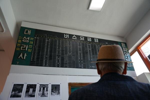 터미널 대합실에서 버스 시간표를 바라보는 김재도 대표. ©권혁년