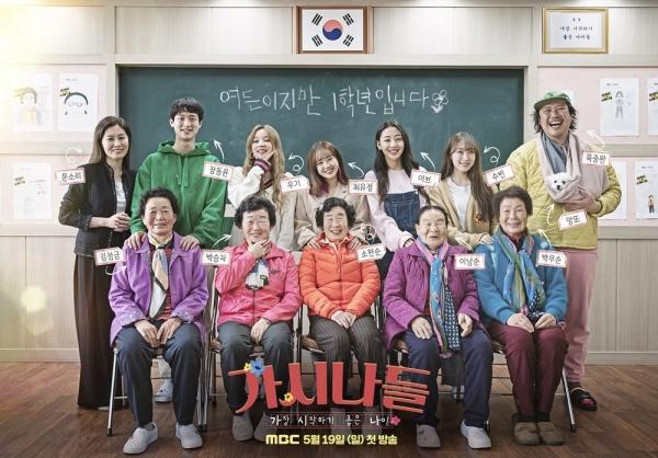 MBC 파일럿 예능 '가시나들' 포스터 ⓒMBC